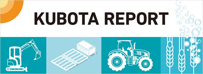 クボタレポート